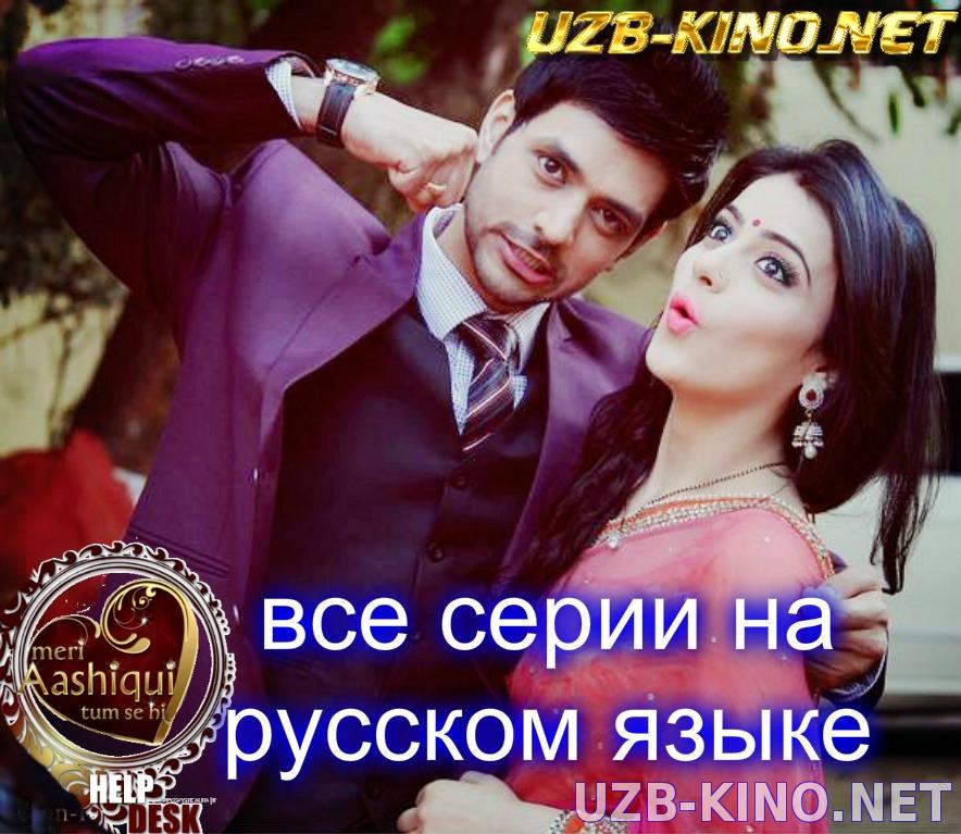 Uzbek Kino 2015 смотреть онлайн и бесплатно: моя любимая / Senga Oshiqman